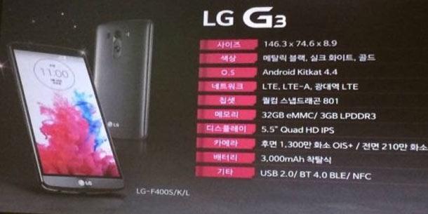 lg_g3_leak.jpg